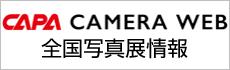 CAPA全国写真展情報
