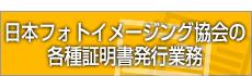 日本フォトイメージング協会の各種証明書発行業務